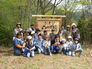 シオジ森の学校1.jpg